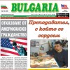 In newspaper Bulgaria