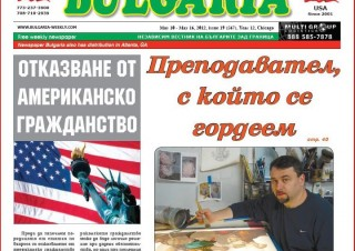 In newspaper Bulgaria