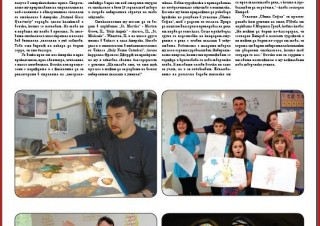 Newspaper Bulgaria