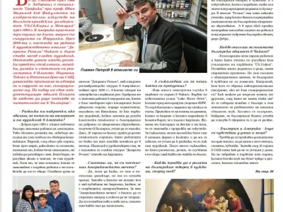 Newspaper Bulgaria. 2016 Chicago, IL