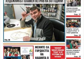 Newspaper Bulgaria. 2016 Chicago, IL